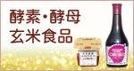 酵素・酵母 玄米食品