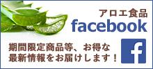 アロエ食品facebookページ