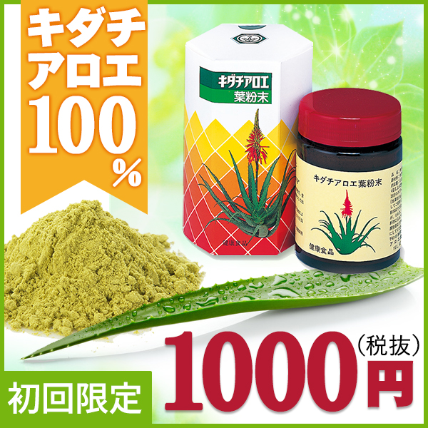 初回限定半額1,000円キダチアロエ葉粉末 50g
