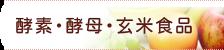 酵素・酵母・玄米食品