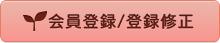 会員登録/登録情報修正