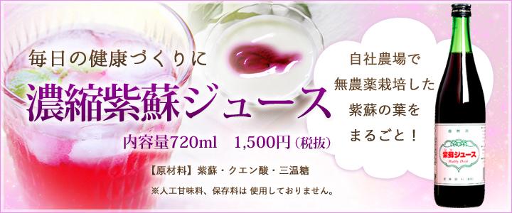 赤紫蘇ジュース 720mL(清涼飲料水)