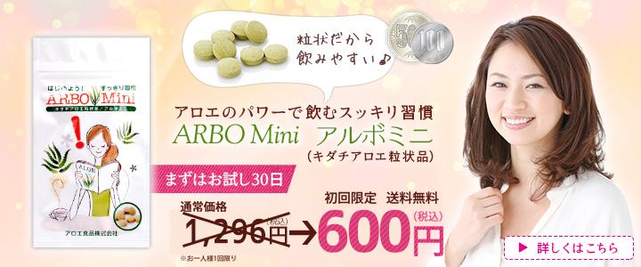 アルボミニ初回限定500円