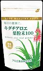 キダチアロエ葉粉末100