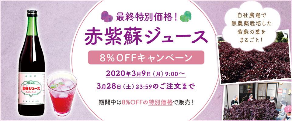 赤紫蘇ジュース特別価格キャンペーン