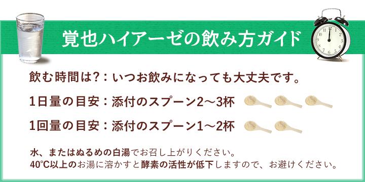 覚也ハイアーゼの飲み方ガイド
