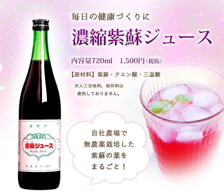 毎日の健康づくりに濃縮紫蘇ジュース