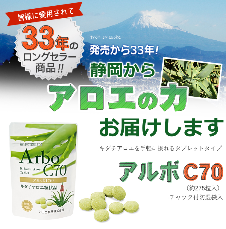 静岡からアロエの力をお届けします。アルボC70タブレットタイプ